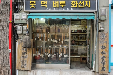 Shop selling calligraphy and paint brushes.