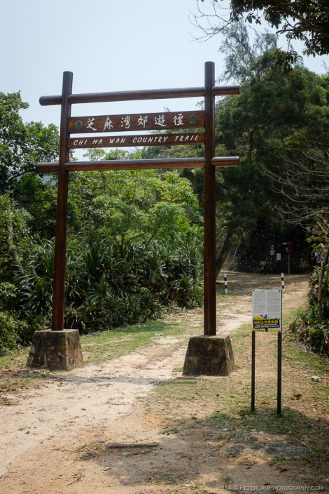 The official start and end of the Chi Man Wan country trail loop.