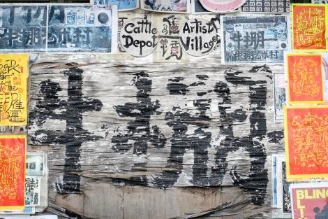 Cattle Depot Artist Village